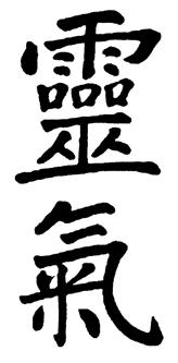 Kalligrafie des Reiki Schriftzeichen mit freundlicher Genehmigung von Dr. Mark Hosak (CC-BY-NC-ND)