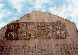 Usuis Gedenkstein auf dem Saihoji-Friedhof