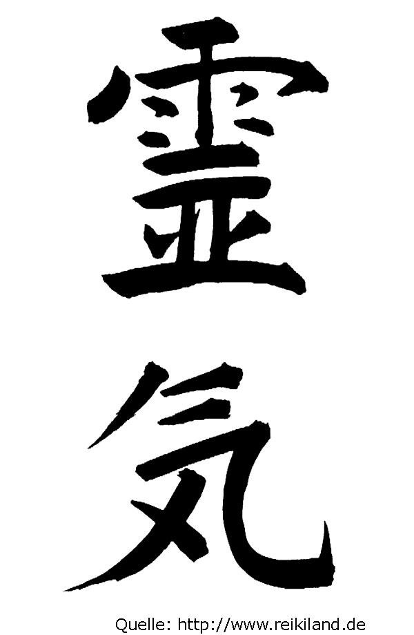 Das Reiki-Symbol in seiner neueren Schreibweise